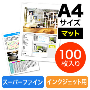 マット紙・スーパーファイン紙(A4・100枚)