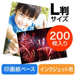 写真用紙(L判・200枚・印画紙・プロ仕上げ)
