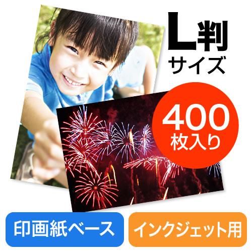 写真用紙(L判・400枚・印画紙・プロ仕上げ)
