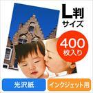 写真用紙(光沢・L判・400枚)
