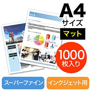 マット紙・スーパーファイン紙(A4・1000枚)
