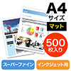 マット紙・スーパーファイン紙(A4・500枚)