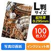インクジェット写真印画紙(超特厚・超光沢・L判・100枚)