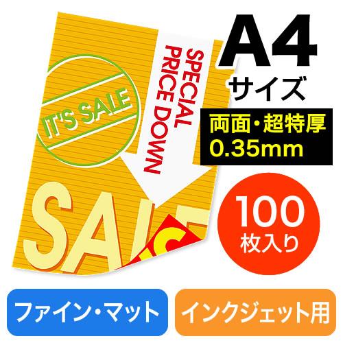 インクジェット両面印刷用紙(超特厚・A4・マット・100枚入り)