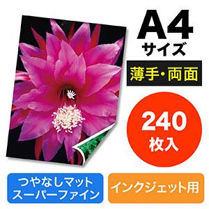両面印刷紙(コピー用紙・インクジェット用紙・薄手・大量印刷・240枚入・A4)