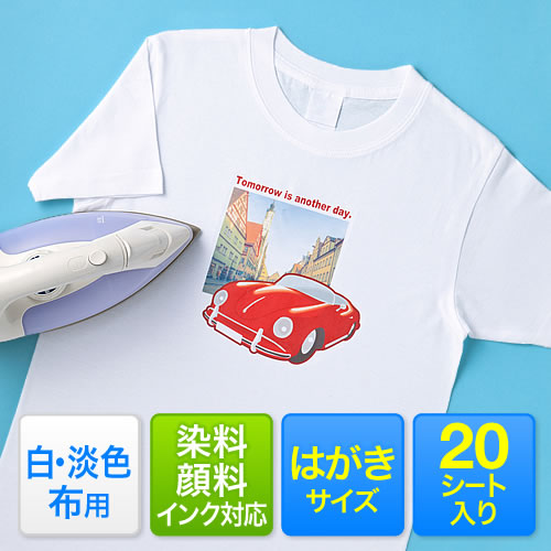 【おすすめ】アイロンプリントシート(はがきサイズ・白布用・顔料・染料対応・20シート)