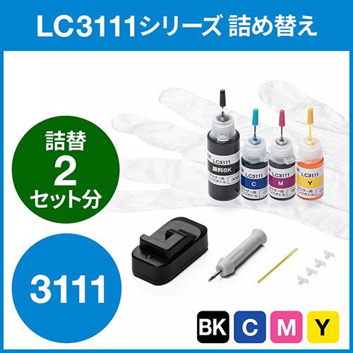 【オフィスアイテムセール】詰め替えインク(ブラザー・LC3111・ブラック・シアン・マゼンタ・イエロー・USBリセッター付き)