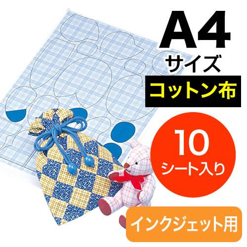 インクジェット用クロス・コットン(A4・10シート)