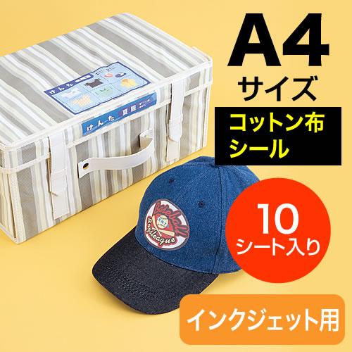 お名前シール 布タイプ(A4) インクジェット用(10枚入)