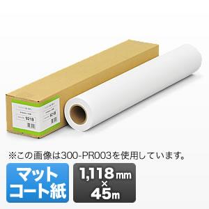 プロッター用紙・ロール紙(マットコート紙・1118mm×45m・44インチロール)