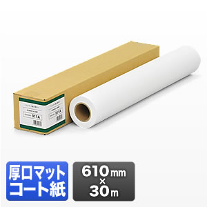 プロッター用紙・ロール紙(厚口マットコート紙・610mm×30m・24インチロール)