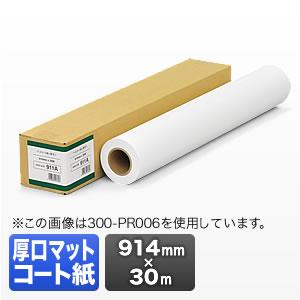 プロッター用紙・ロール紙(厚口マットコート紙・914mm×30m・36インチロール)