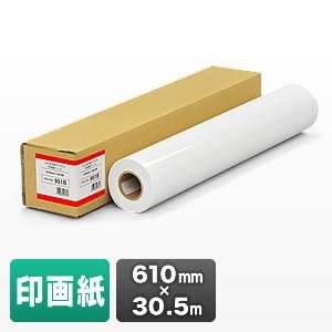 プロッター用紙・ロール紙(印画紙・610mm×30.5m・24インチロール)