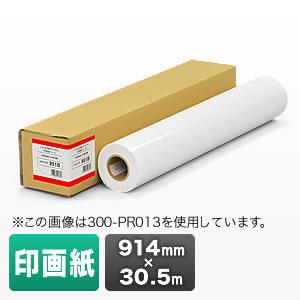プロッター用紙・ロール紙(印画紙・914mm×30.5m・36インチロール)