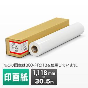 プロッター用紙・ロール紙(印画紙・1118mm×30.5m・44インチロール)