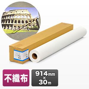プロッター用紙・ロール紙(不織布・914mm×30m・36インチロール)
