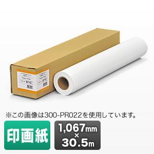 プロッター用紙・ロール紙(印画紙・半光沢・1067mm×30.5m・42インチロール)