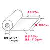 大判インクジェットプリンタ用フラッグ作成/タペストリー作成クロス(W1067mm×20m・42インチロール・ロール紙タイプ・プロッター対応・防炎ソフトクロス)