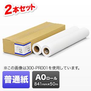 プロッター用紙・ロール紙(普通紙・厚手タイプ・A0ロール・841mm×50m・2R入り)