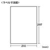 【激安】ラベルシール(A4・ノーカット・100枚)