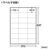 【激安】マルチ宛名ラベル(21面・100シート・A4)