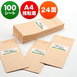 【激安】マルチ宛名ラベル(24面・100シート・A4)