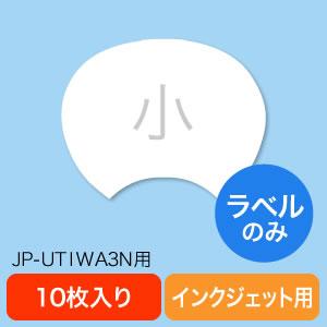 手作りうちわ張替えラベル(小・JP-UTIWA3N用・10枚)