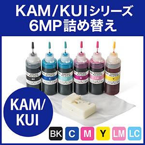詰め替えインク( エプソン・KUIシリーズ・KAMシリーズ・リセッター付き・60ml)