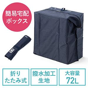 宅配ボックス(戸建て・マンション・アパート・折りたたみ・置き配・YKKファスナー・ネイビー)
