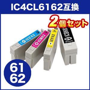【2個セット】IC4CL6162 エプソン互換インク 4色パック