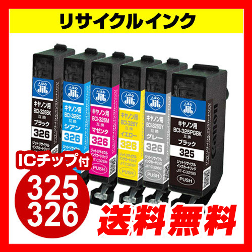 BCI-326+325/6MP キヤノン(Canon) リサイクルインクカートリッジ