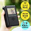 ポータブルテレビ(ワンセグテレビ・FM/AMラジオ搭載・アンテナ内蔵・電池/USB給電対応)