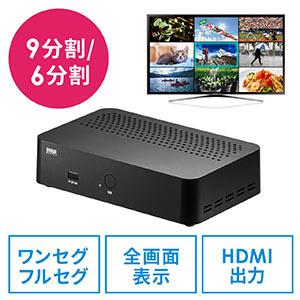 地デジチューナー(地上デジタルチューナー・ワンセグ・フルセグ・HDMI出力・全番組1画面表示・9分割・6分割・リモコン付属)