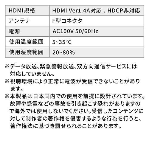 【期間限定セール】地デジチューナー(地上デジタルチューナー・ワンセグ・フルセグ・HDMI出力・全番組1画面表示・9分割・6分割・リモコン付属)