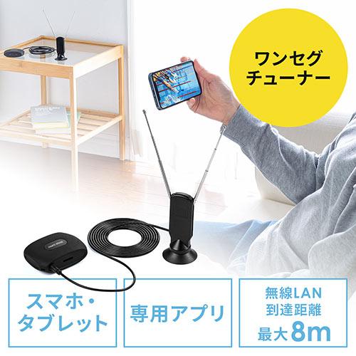 ワンセグチューナー(iPhone・iPad・アンドロイド・ワンセグテレビ・ワイヤレス・無線・アンテナ付属)