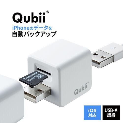 iPhoneカードリーダー(iPhone・バックアップ・microSD・Qubii・充電・カードリーダー)