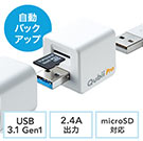 iPhoneカードリーダー(バックアップ・microSD・Qubii Pro・iPad・充電・カードリーダー・簡単接続・USB3.1 Gen1・ファイルアプリ対応・ネット接続不要・ホワイト)