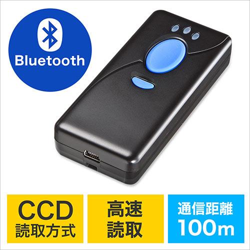 バーコードリーダー(無線・Bluetooth・USB接続・1次元バーコード・JANコード・メモリ内蔵・ロングレンジCCDスキャナ・ストラップ付)