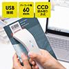 タッチ式バーコードリーダー(USB接続・1次元バーコード・JANコード・タッチ式・読取り口60mm・CCDスキャナ)