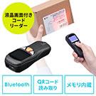 バーコードリーダー(無線・Bluetooth・USB充電・1次元/2次元バーコード・QRコード・キャッシュレス決済・スマホ画面読み取り・液晶画面付き・耐衝撃・小型・ストラップ付)
