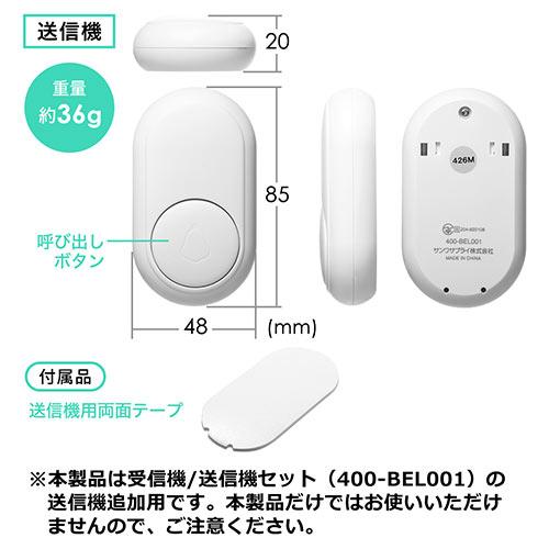 ワイヤレスチャイム(玄関・介護・送信機単体・増設用・最大50m・電池不要・工事不要・呼び出しベル)