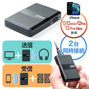 Bluetoothオーディオトランスミッター&レシーバー(apt-X Low Latency対応・低遅延・2台同時接続)