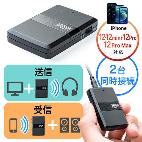 Bluetoothオーディオトランスミッター&レシーバーapt-X Low Latency対応 低遅延 2台同時接続