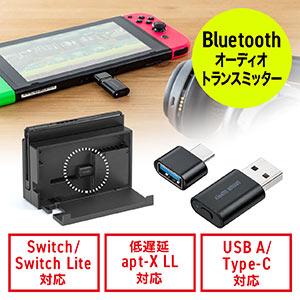 Bluetoothトランスミッター(オーディオアダプタ・Nintendo Switch/Lite/PS4/PS5/iPad Pro/PC対応・Type-C変換アダプタ・低遅延/apt-X LL)