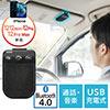 車載Bluetoothハンズフリーキット(iPhone・スマートフォン対応・ながら運転対策・ながらスマホ対策・振動検知搭載・通話・音楽対応・在宅勤務・テレワーク)