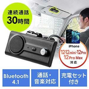 車載ハンズフリーキット(Bluetooth接続・通話・ながら運転対策・ながらスマホ対策・音楽対応・長時間・大型スピーカー・振動検知搭載・2台待受・クリップ式・在宅勤務・テレワーク)
