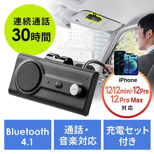 車載ハンズフリーキット(Bluetooth接続・通話・ながら運転対策・ながらスマホ対策・音楽対応・長時間・大型スピーカー・振動検知搭載・2台待受・テレワーク)