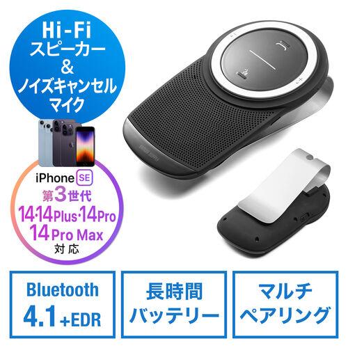 車載 Bluetoothスピーカーフォン ハンズフリー通話 音楽再生対応 Bluetooth4.1 3W出力