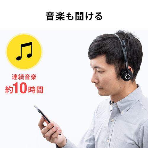 コールセンター向けBluetoothヘッドセット(在宅勤務・テレワーク・モノラル/片耳・充電台付・スタンド付属)