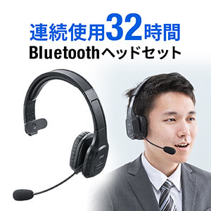 Bluetoothヘッドセット ワイヤレスヘッドセット ノイズキャンセルマイク 32時間連続使用 片耳タイプ オーバーヘッド型 在宅勤務 コールセンター